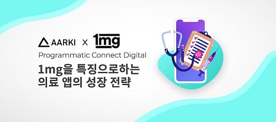 Programmatic Connect Digital 1mg Korean