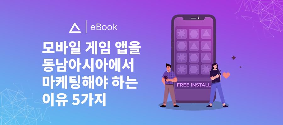eBook Marketing Mobile Games in Southeast Asia Korean
