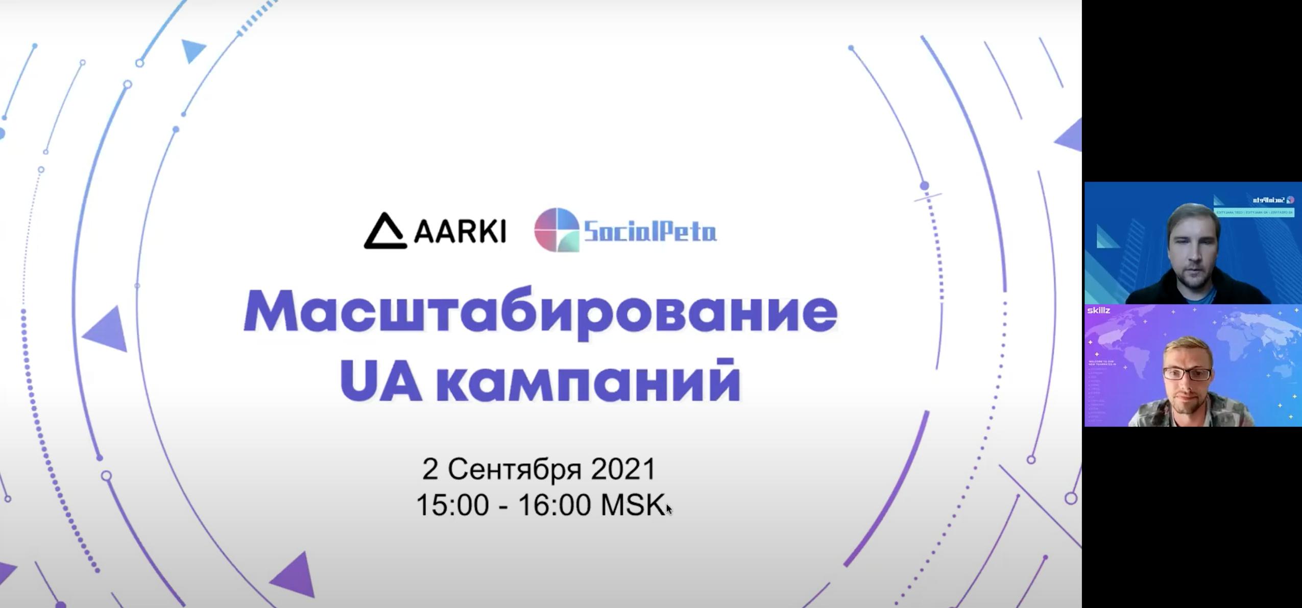 Scaling UA Performance for Mobile Apps Globally Aarki SocialPeta Webinar for Russia Audience